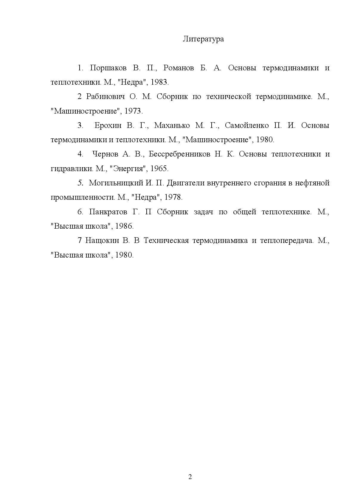 Рабинович решебник сборник задач по технической термодинамике решебник