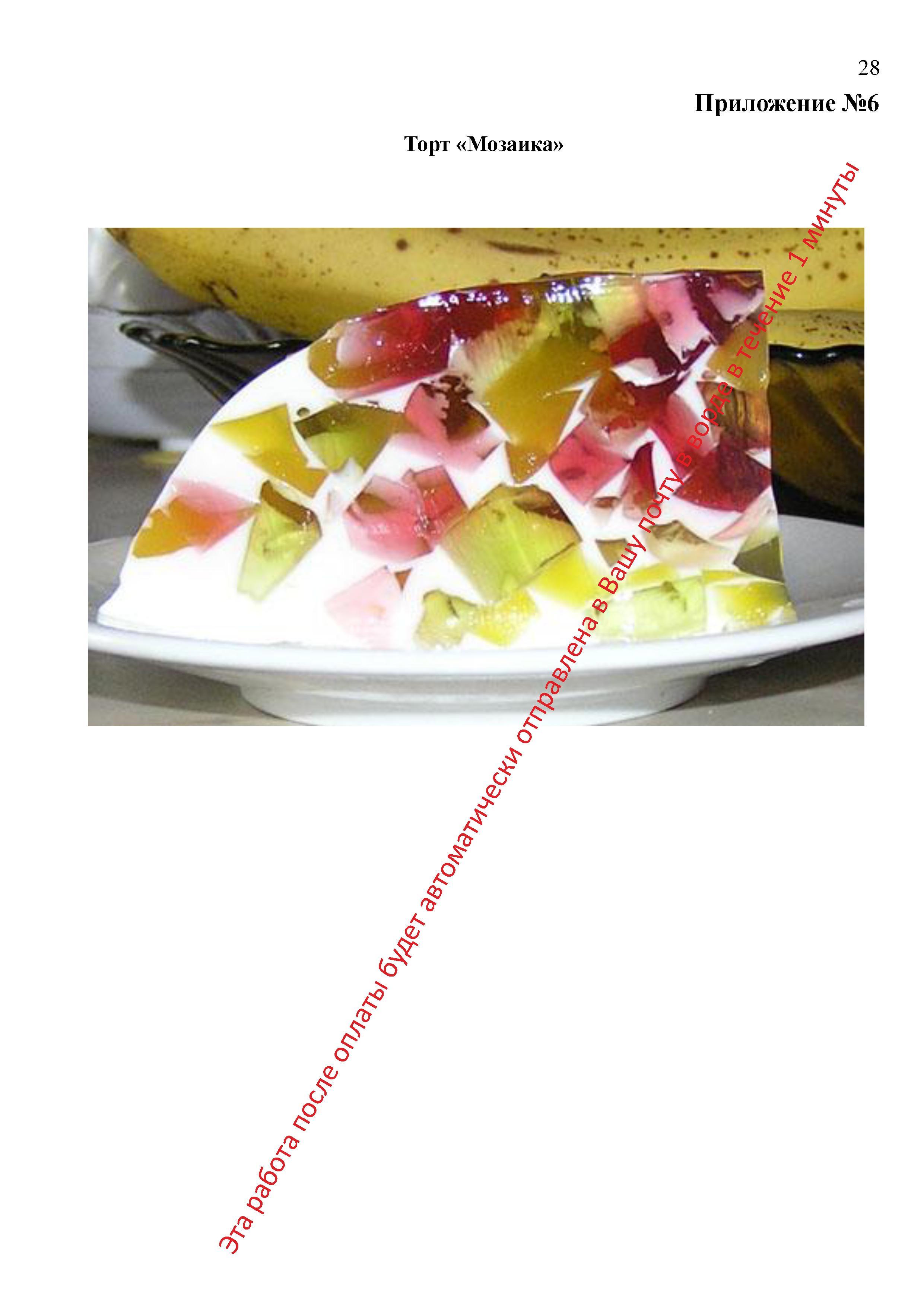 Дипломная работа кулинар кондитер желированные блюда и кондитерское изделие торт