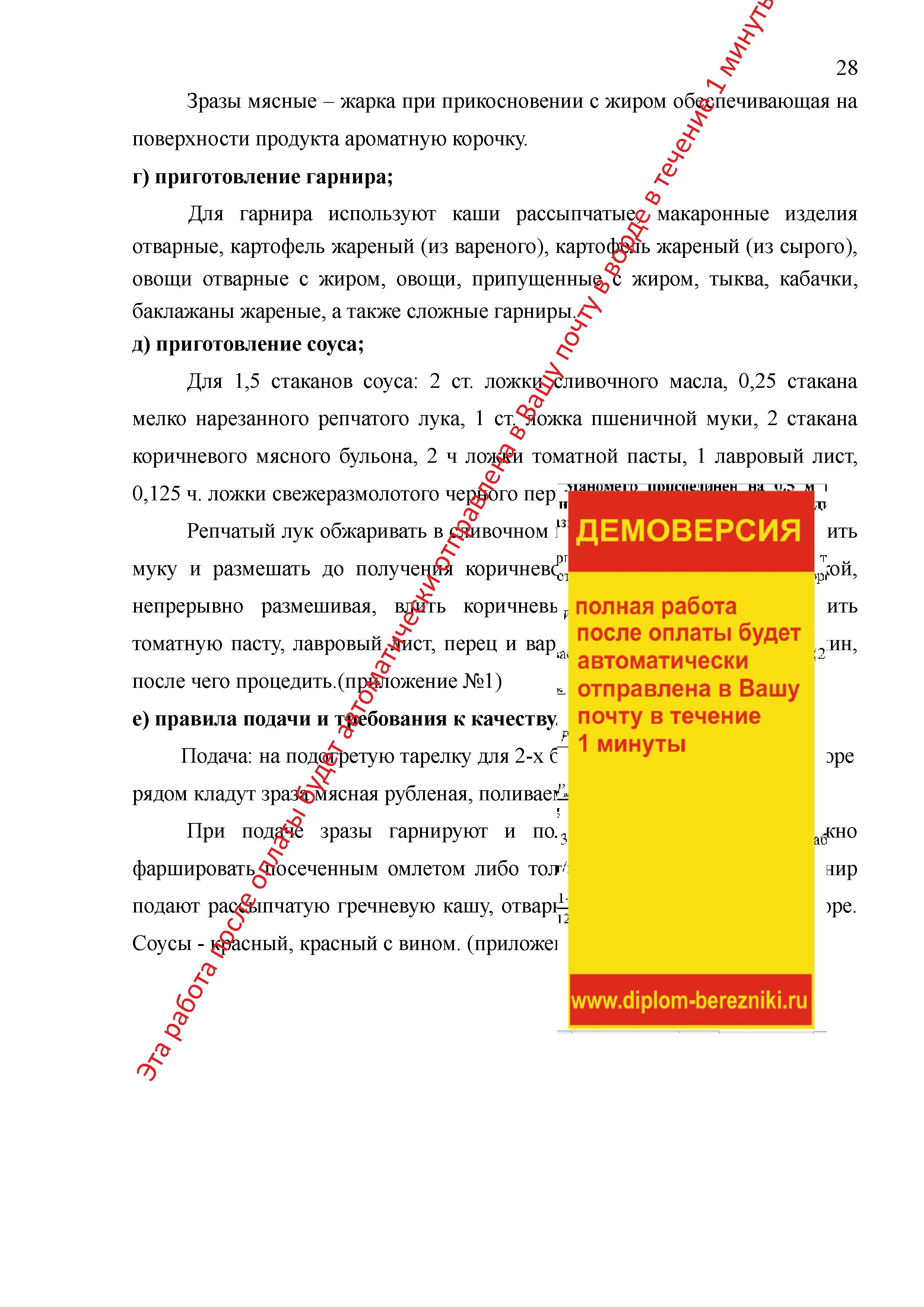 Где заказать дипломную работу отзывы Активатор Клева Сайт   где заказать дипломную работу отзывы