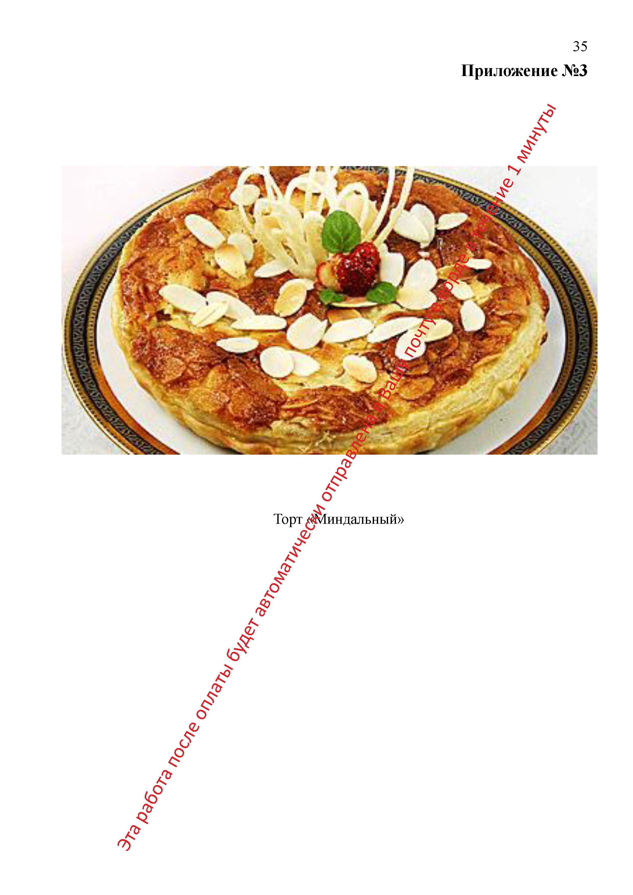 Дипломная работа кулинар кондитер Зразы мясные рубленные и кондитерское изделие торт