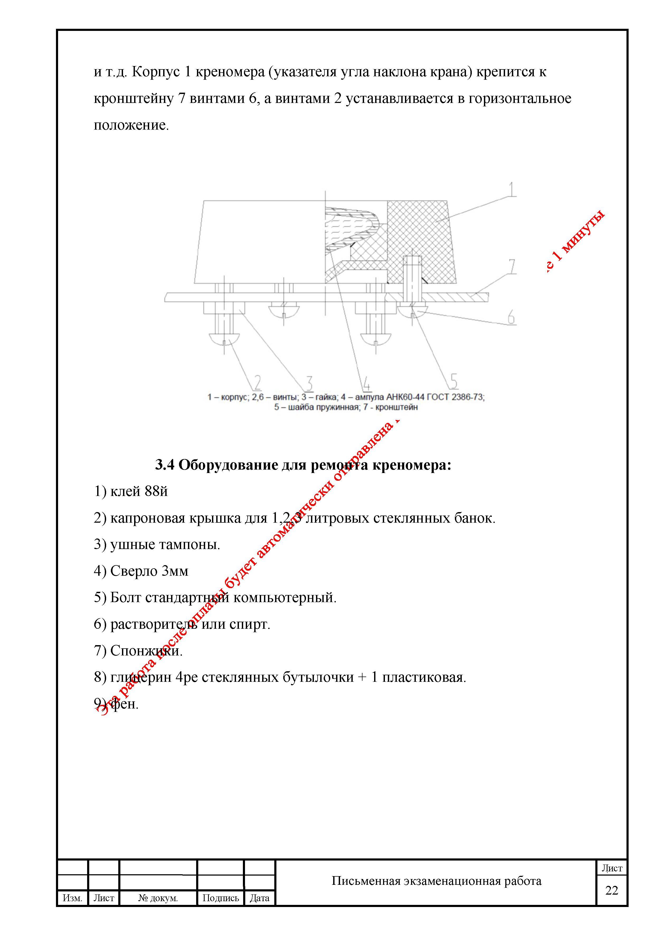 Дипломная работа автокрановщик приборы безопасности креномер