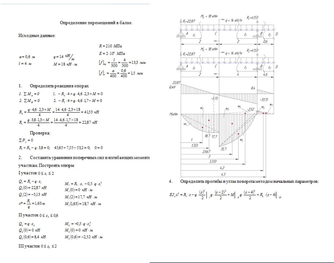 Информация Страница Диплом курсовая работа дипломная  Решение задач сопротивление материалов сопромат
