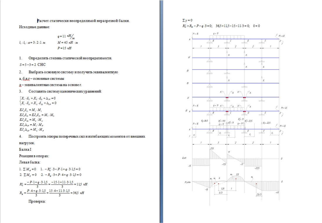 Решение задач сопротивление материалов сопромат