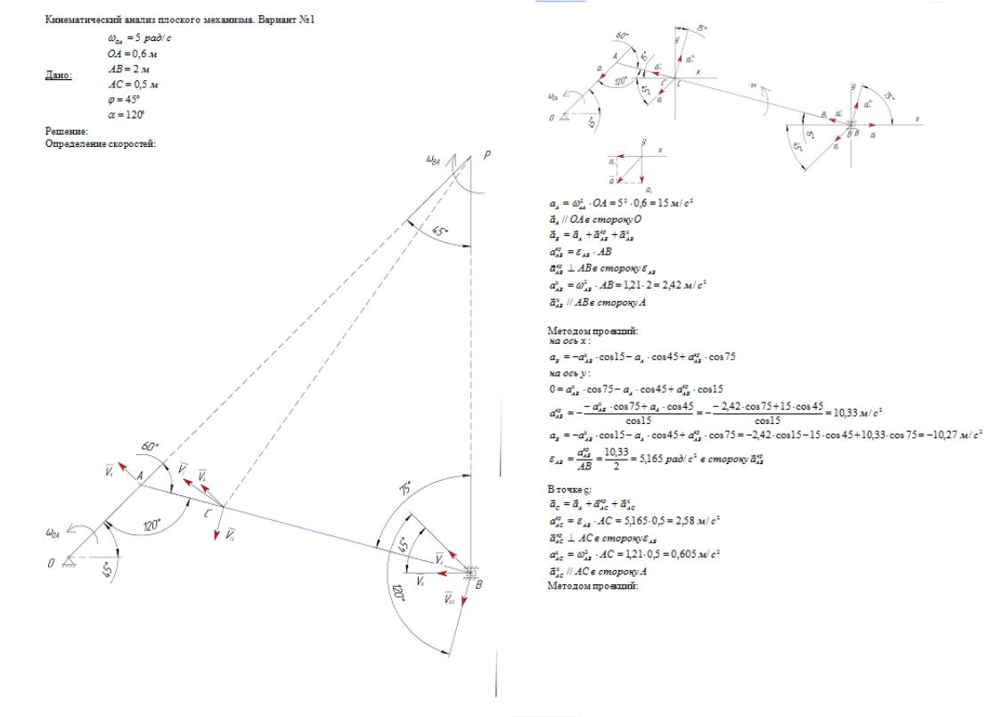 Решение задач по теоретической механике