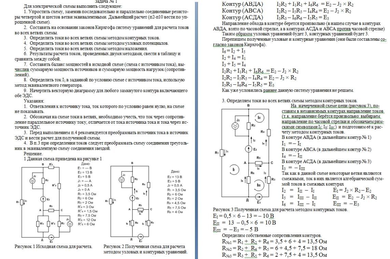 Готовые решения задач по электротехнике решение задач по геометрии параллелогра