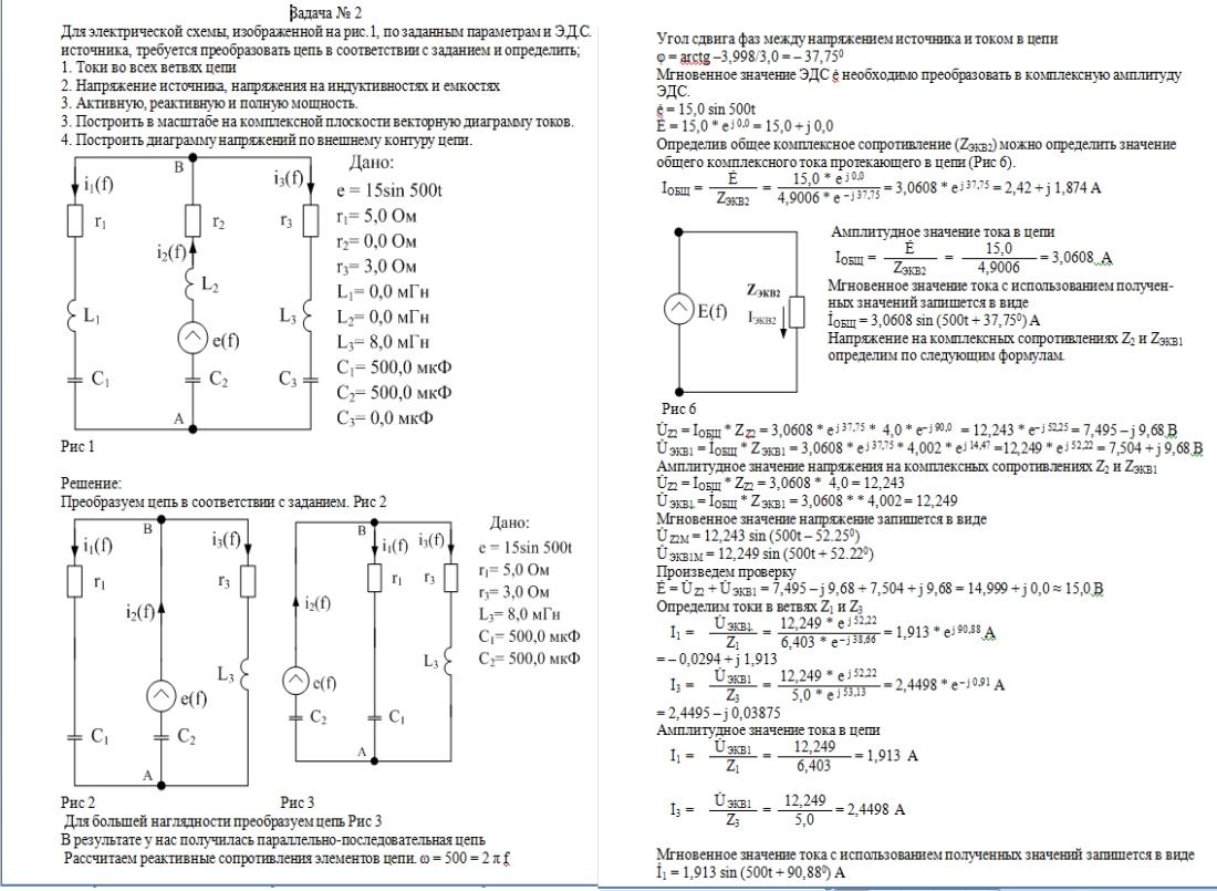 Решение задач на электротехнику решение задач на пластический обмен