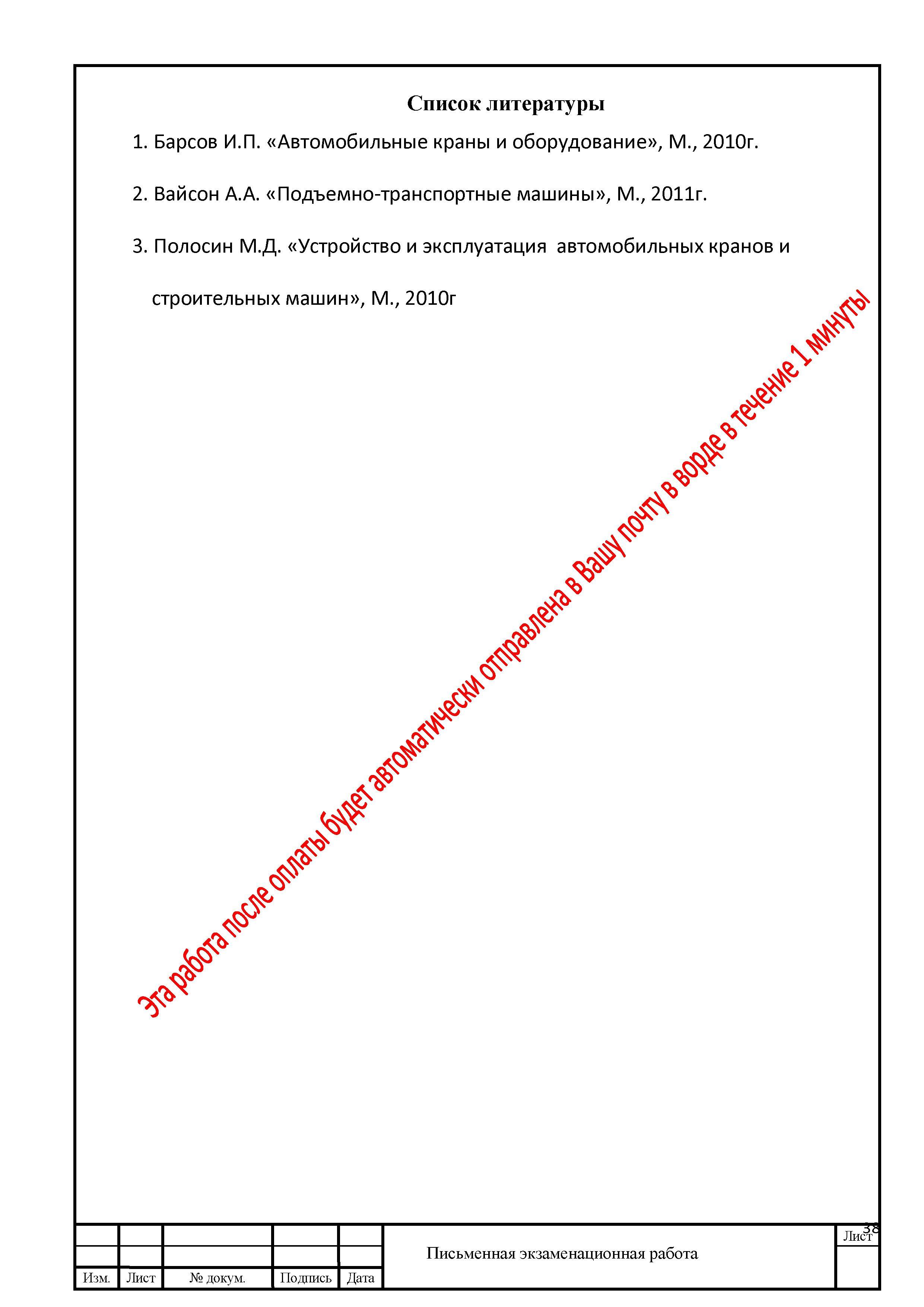 Дипломная работа автокрановщик гидропривод автокрана КС-3574