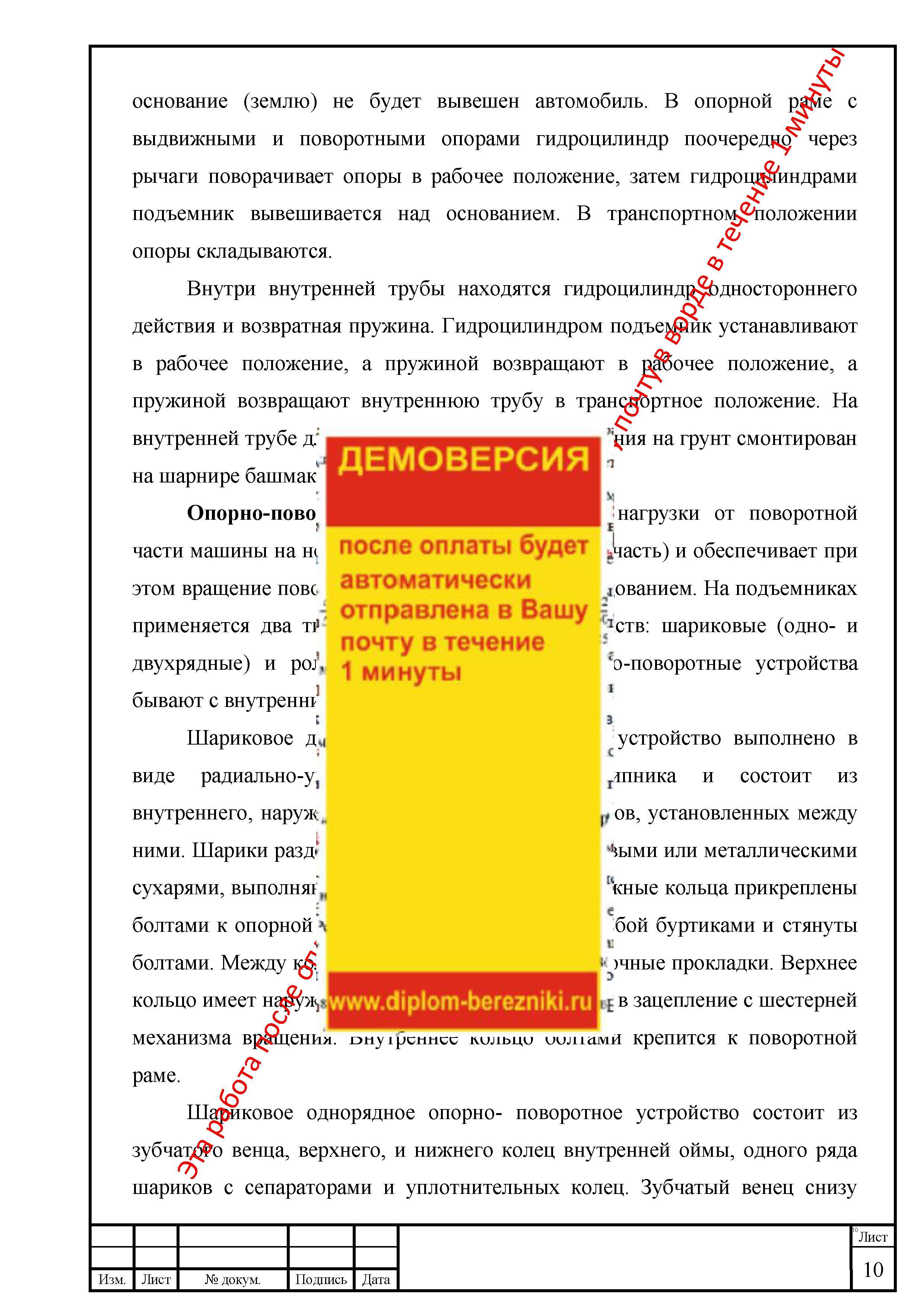 Дипломная работа автокрановщик автогидроподъемник ВС-22А