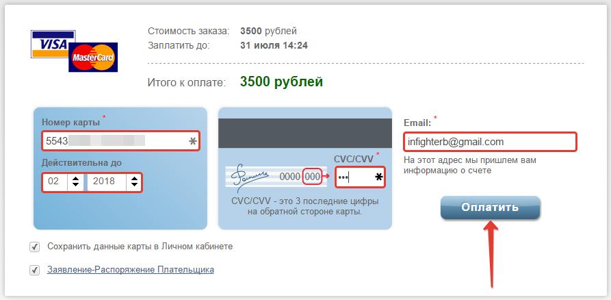 Инструкция по оплате через ROBOKASSA и FREE-KASSA
