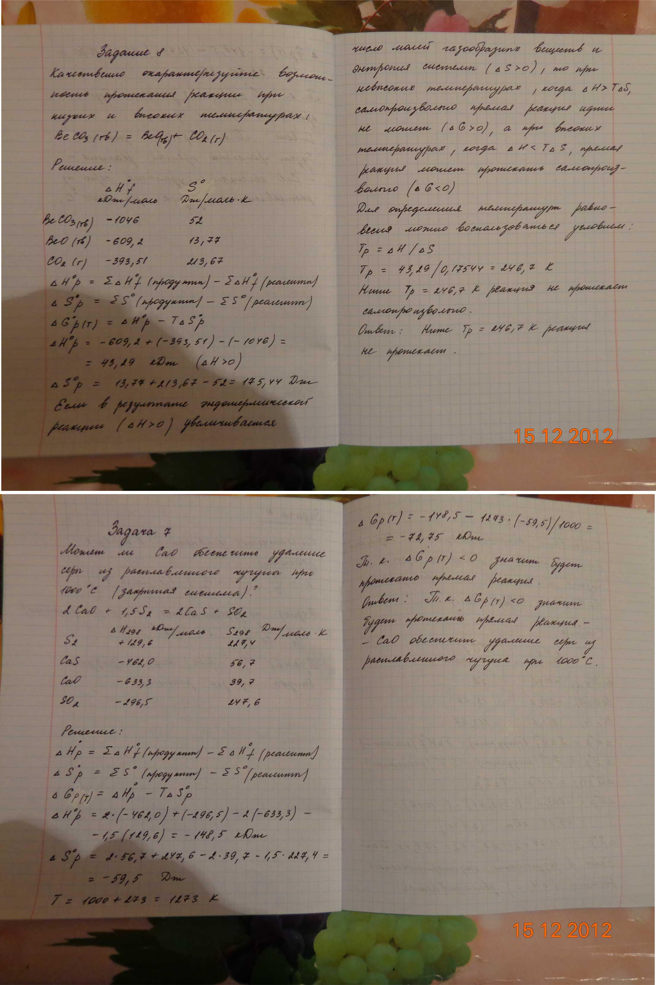 Решение примеров уравнений задач по химии