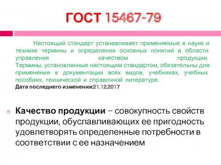 ГОСТ 15467— 79 есть совокупность свойств продукции