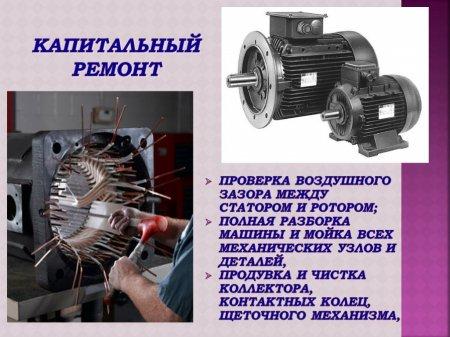 Ремонт пускорегулирующей аппаратуры электрической тали