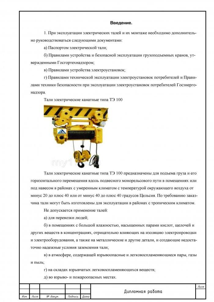 Дипломная работа электрик электрическая таль