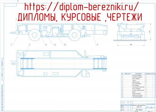 чертеж бункера-перегружателя БПС-25