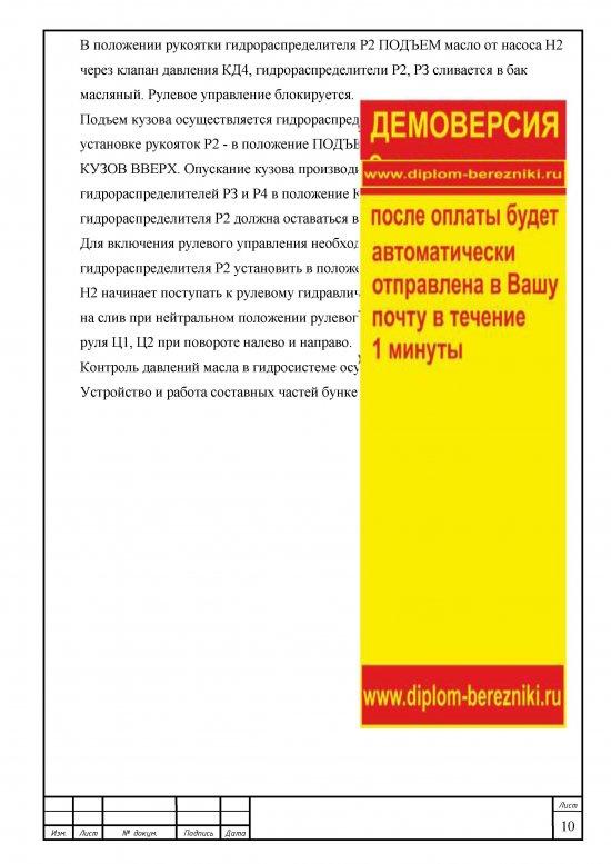 страница 10 Дипломная работа бункер перегружатель БПС-25