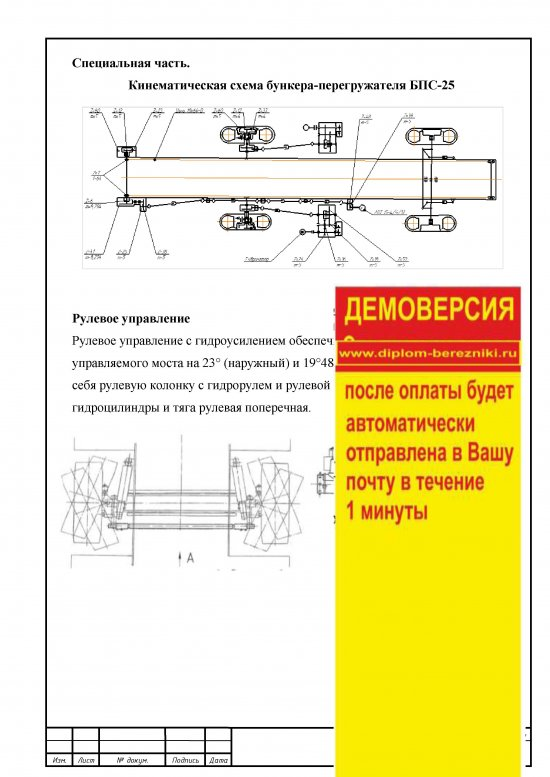 страница 11 Дипломная работа бункер перегружатель БПС-25