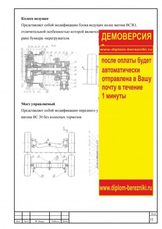 страница 12 Дипломная работа бункер перегружатель БПС-25