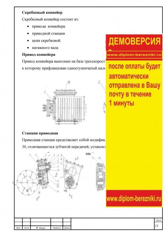страница 13 Дипломная работа бункер перегружатель БПС-25
