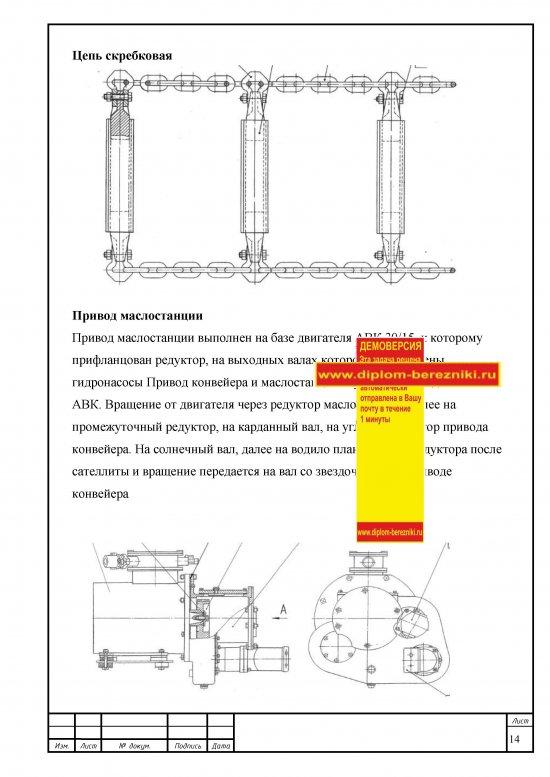 страница 14 Дипломная работа бункер перегружатель БПС-25
