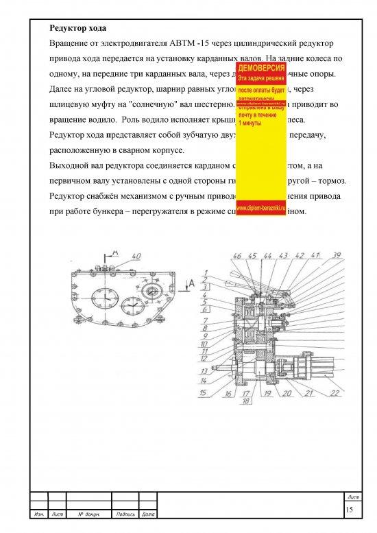 страница 15 Дипломная работа бункер перегружатель БПС-25