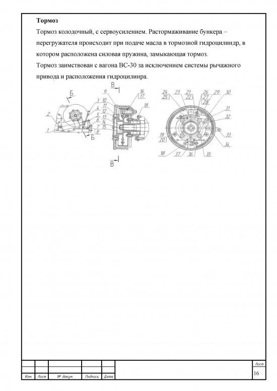 страница 16 Дипломная работа бункер перегружатель БПС-25