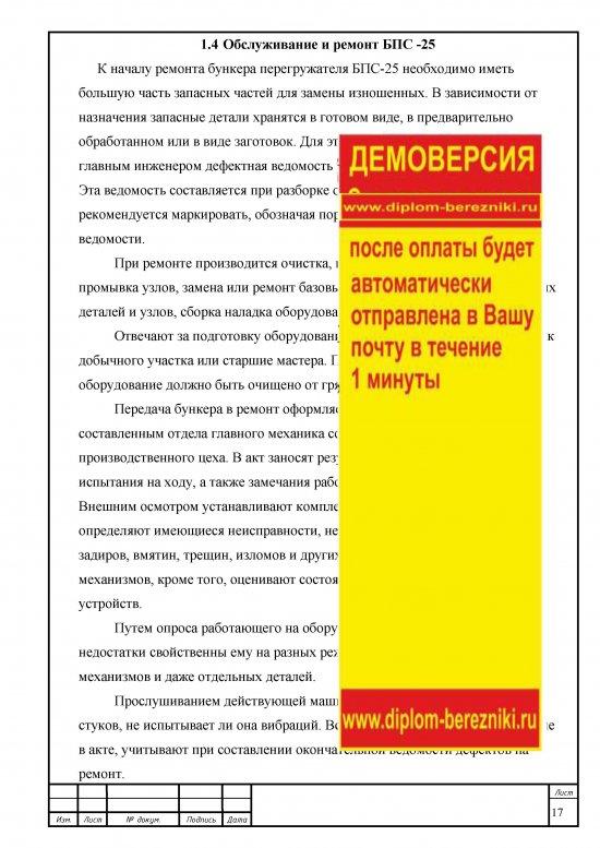 страница 17 Дипломная работа бункер перегружатель БПС-25