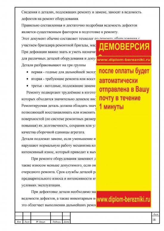 страница 18 Дипломная работа бункер перегружатель БПС-25