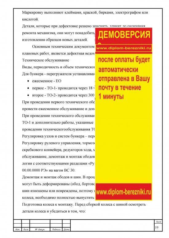страница 19 Дипломная работа бункер перегружатель БПС-25