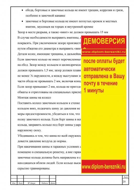 страница 20 Дипломная работа бункер перегружатель БПС-25