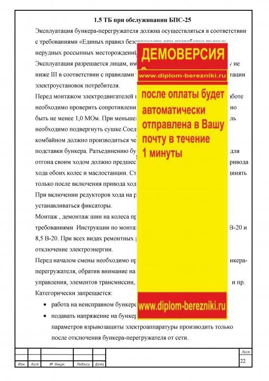 страница 22 Дипломная работа бункер перегружатель БПС-25