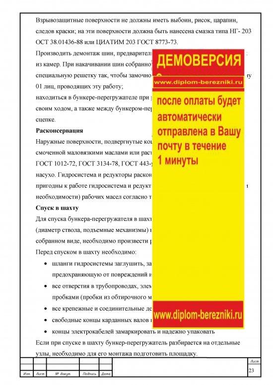 страница 23 Дипломная работа бункер перегружатель БПС-25