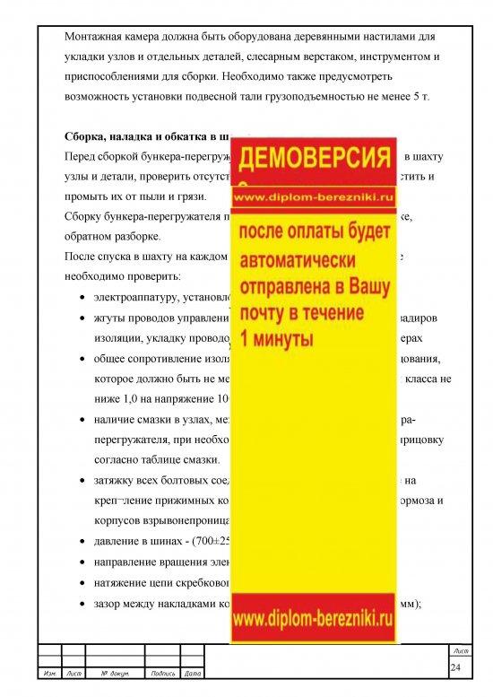 страница 24 Дипломная работа бункер перегружатель БПС-25