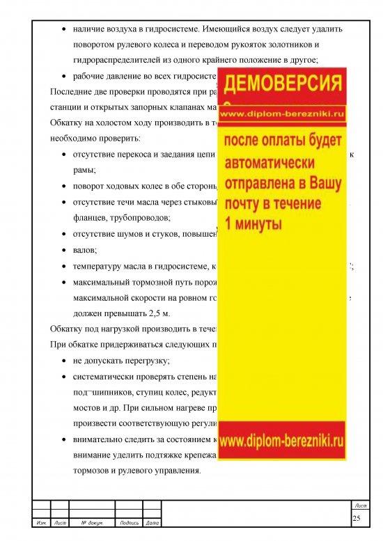 страница 25 Дипломная работа бункер перегружатель БПС-25