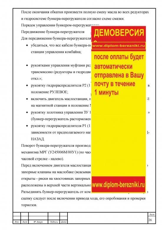 страница 26 Дипломная работа бункер перегружатель БПС-25