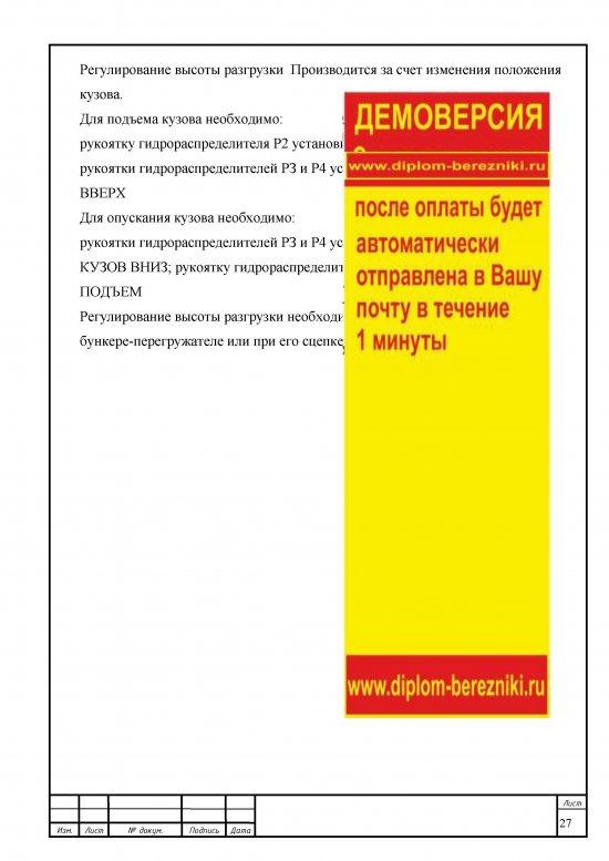 страница 27 Дипломная работа бункер перегружатель БПС-25