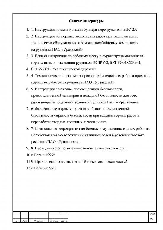страница 28 Дипломная работа бункер перегружатель БПС-25
