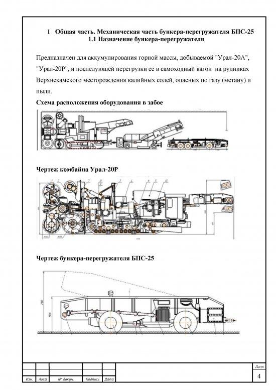 страница 4 Дипломная работа бункер перегружатель БПС-25