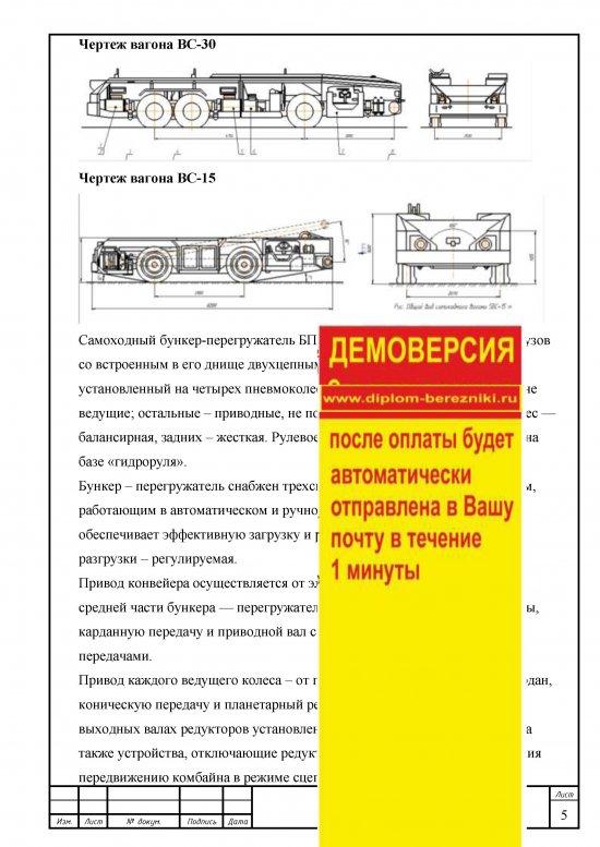 страница 5 Дипломная работа бункер перегружатель БПС-25