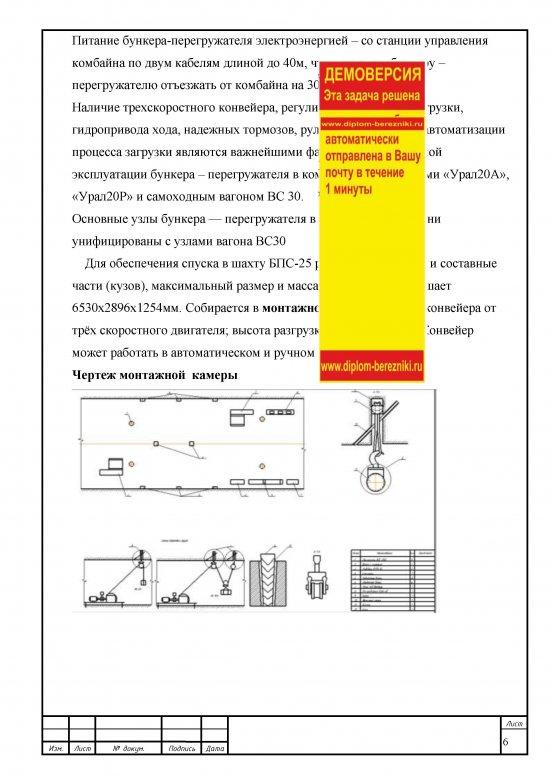 страница 6 Дипломная работа бункер перегружатель БПС-25