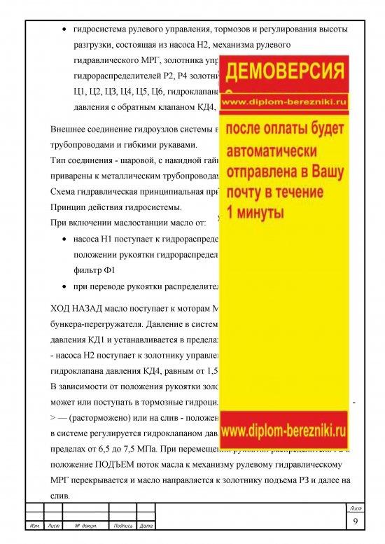 страница 9 Дипломная работа бункер перегружатель БПС-25