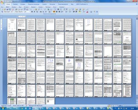 пояснительная записка дипломного проекта