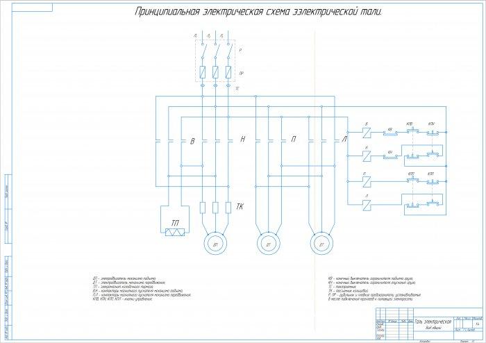 таль электрическая схема электрическая принципиальная