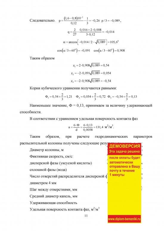 Страница 11 Расчет распылительной колонны