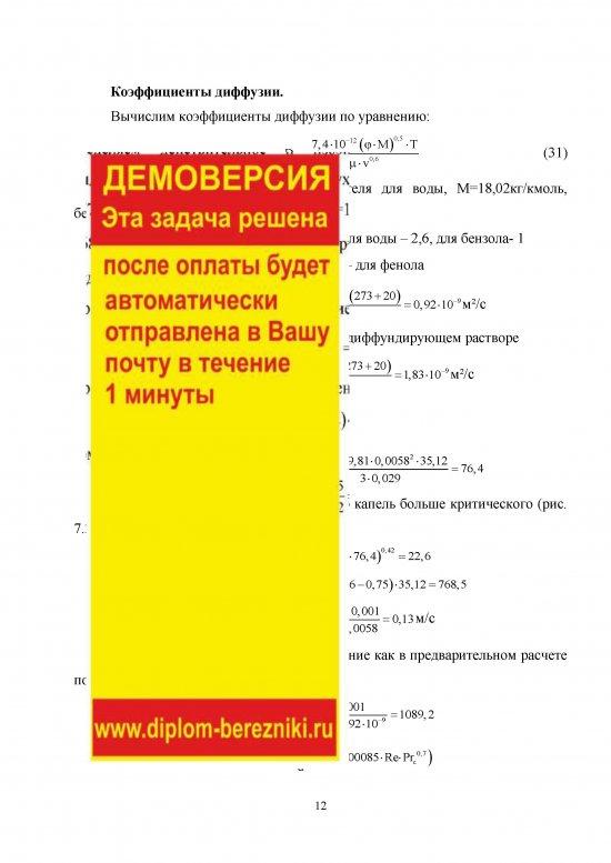 Страница 12 Расчет распылительной колонны