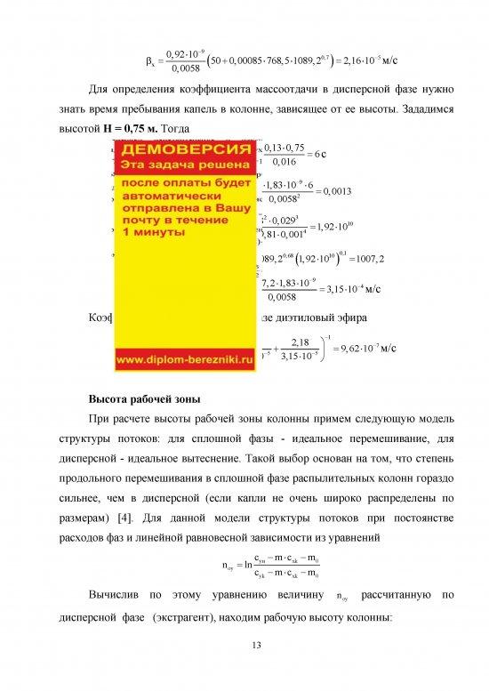 Страница 13 Расчет распылительной колонны