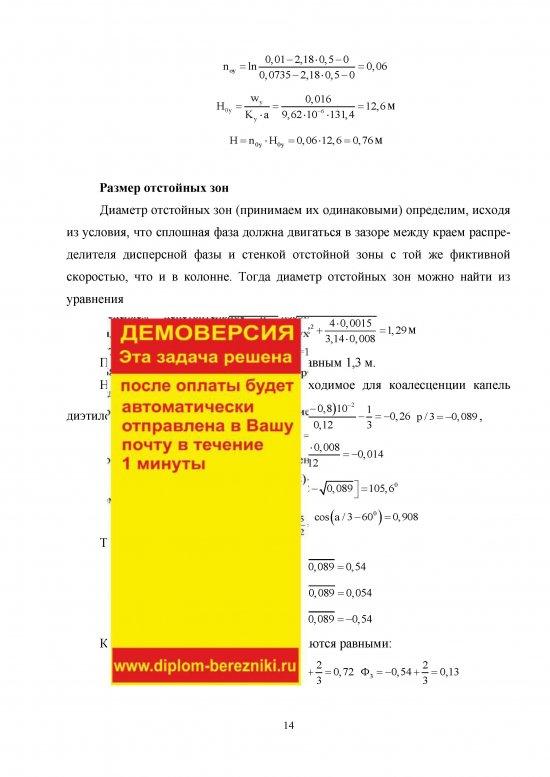 Страница 14 Расчет распылительной колонны