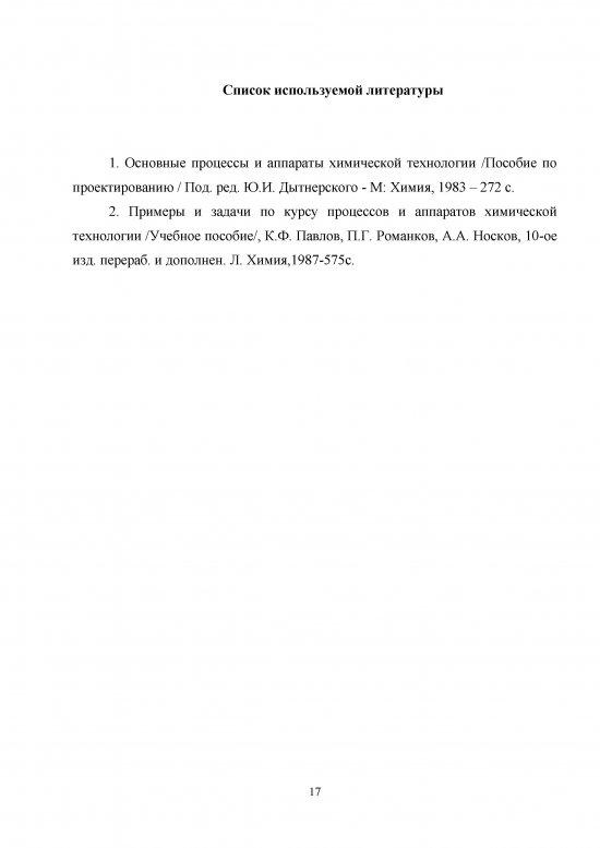 Страница 17 Расчет распылительной колонны