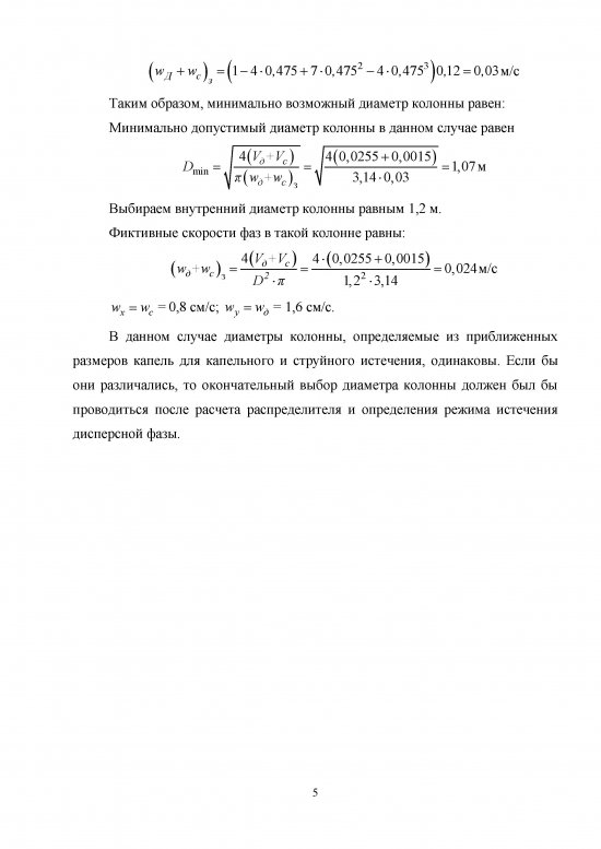 Страница 5 Расчет распылительной колонны