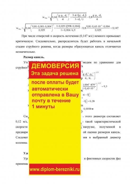 Страница 7 Расчет распылительной колонны