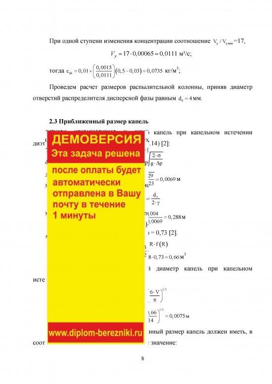 Страница 8 Расчет распылительной колонны